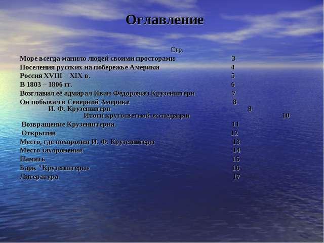 Оглавление Стр. Море всегда манило людей своими просторами 3 Поселения русски...