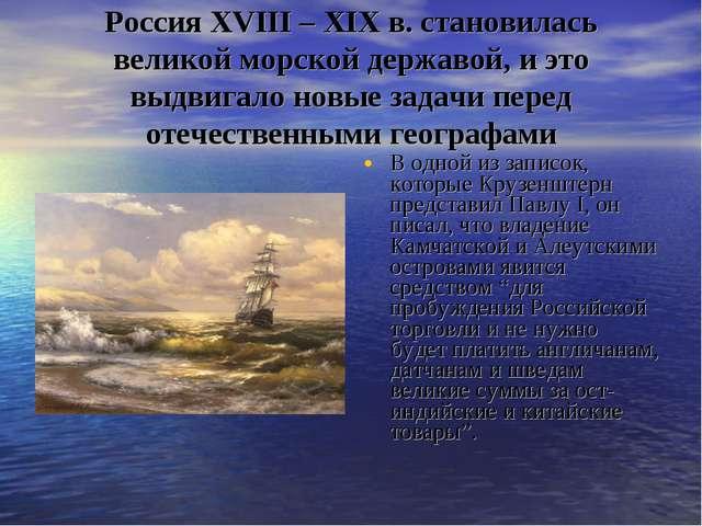 Россия XVIII – XIX в. становилась великой морской державой, и это выдвигало н...