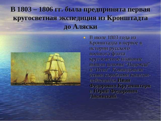 В 1803 – 1806 гг. была предпринята первая кругосветная экспедиция из Кронштад...