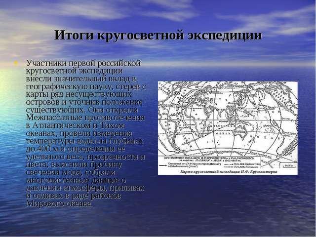 Итоги кругосветной экспедиции Участники первой российской кругосветной экспед...