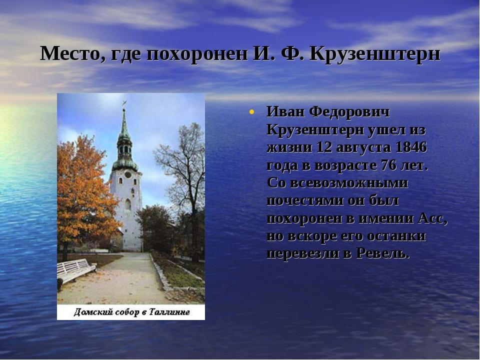 Место, где похоронен И. Ф. Крузенштерн Иван Федорович Крузенштерн ушел из жиз...