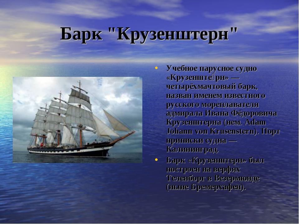 """Барк """"Крузенштерн"""" Учебное парусное судно «Крузенште́рн» — четырёхмачтовый ба..."""