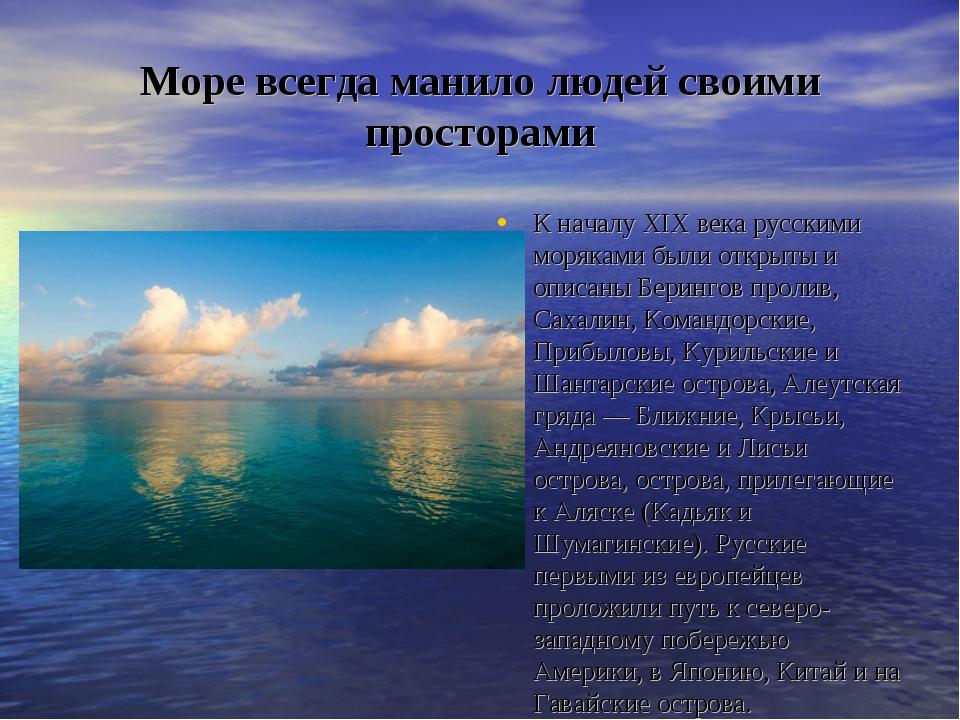Море всегда манило людей своими просторами К началу XIX века русскими морякам...