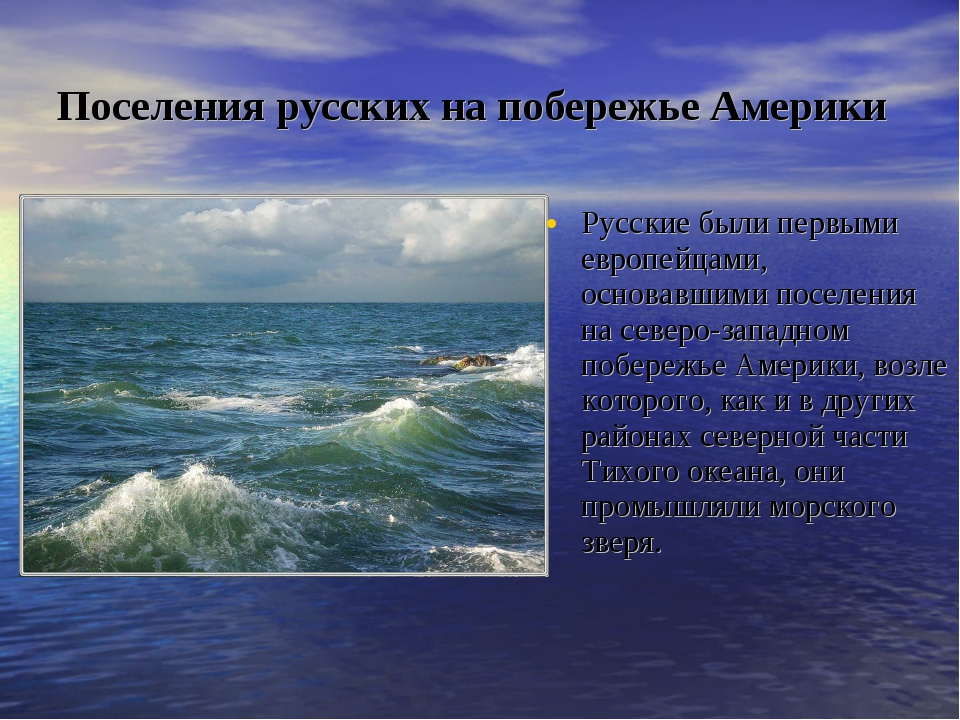 Поселения русских на побережье Америки Русские были первыми европейцами, осно...