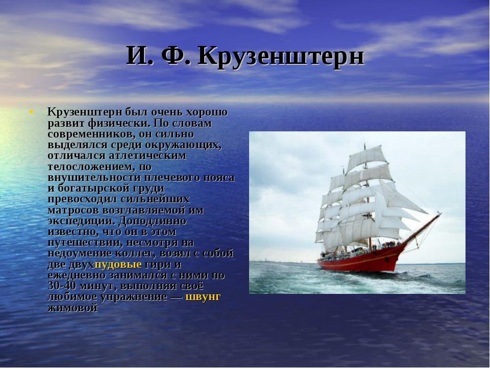И. Ф. Крузенштерн Крузенштерн был очень хорошо развит физически. По словам со...