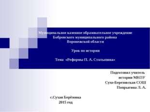 Муниципальное казенное образовательное учреждение Бобровского муниципального