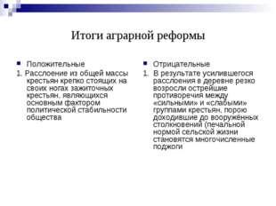 Итоги аграрной реформы Положительные 1. Расслоение из общей массы крестьян кр