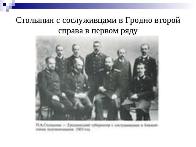 Столыпин с сослуживцами в Гродно второй справа в первом ряду