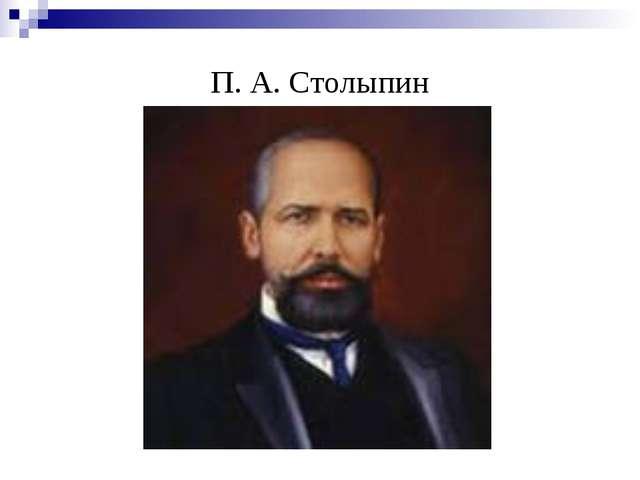 П. А. Столыпин