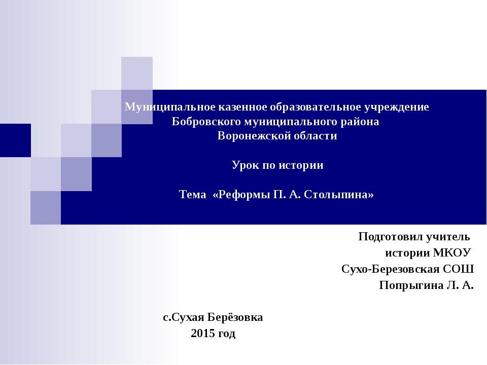 Муниципальное казенное образовательное учреждение Бобровского муниципального...
