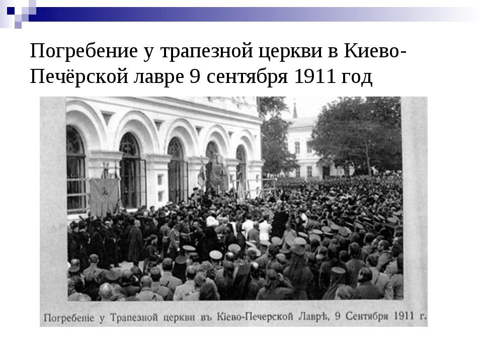 Погребение у трапезной церкви в Киево-Печёрской лавре 9 сентября 1911 год