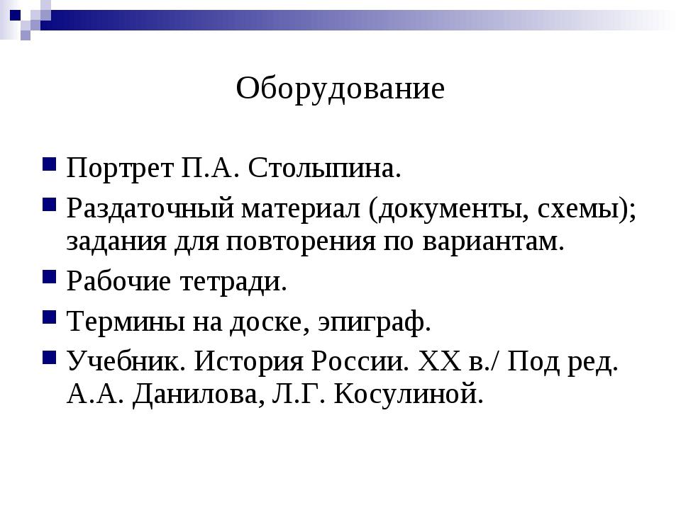 Оборудование Портрет П.А. Столыпина. Раздаточный материал (документы, схемы);...