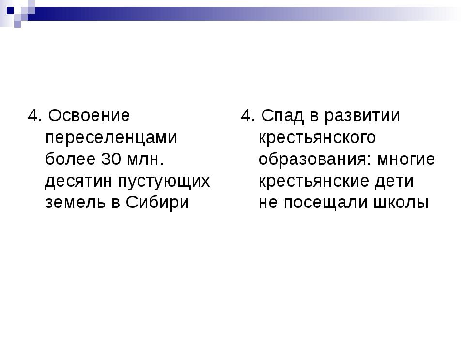 4. Освоение переселенцами более 30 млн. десятин пустующих земель в Сибири 4....