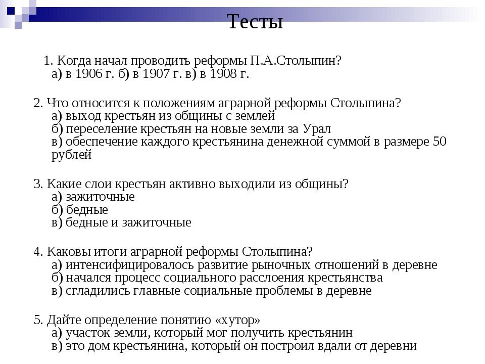 Тесты 1. Когда начал проводить реформы П.А.Столыпин? а) в 1906 г. б) в 1907 г...