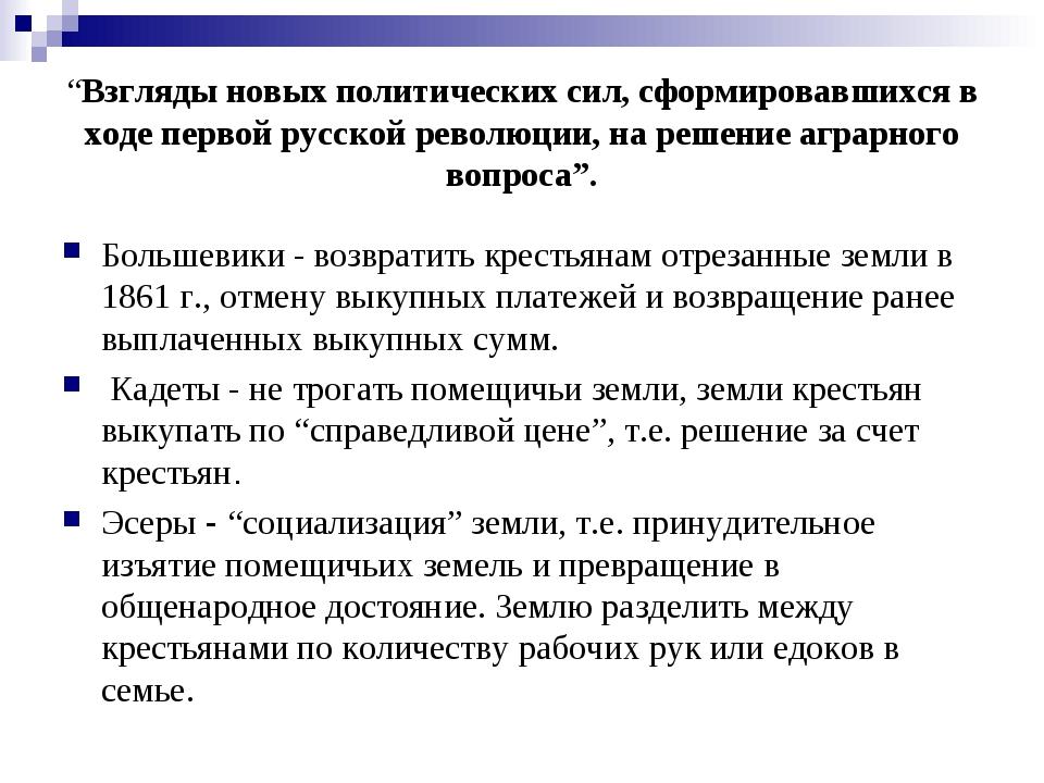 """""""Взгляды новых политических сил, сформировавшихся в ходе первой русской револ..."""