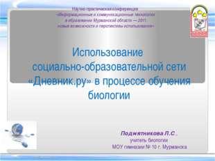Использование социально-образовательной сети «Дневник.ру» в процессе обучения