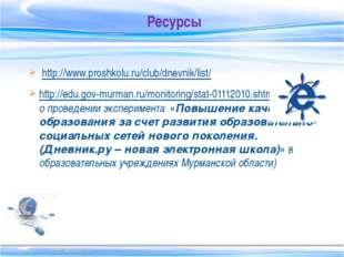 http://www.proshkolu.ru/club/dnevnik/list/ http://edu.gov-murman.ru/monitori