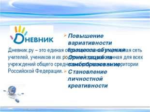 Дневник.ру – это единая образовательная социальная сеть учителей, учеников и