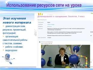 Использование ресурсов сети на уроке Этап изучения нового материала: демонстр