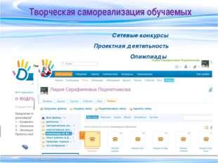 Сетевые конкурсы Проектная деятельность Олимпиады Творческая самореализация о
