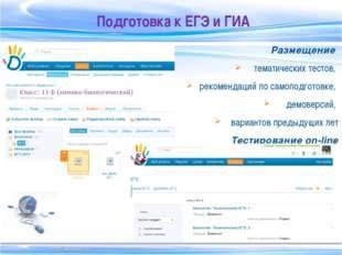 Подготовка к ЕГЭ и ГИА Размещение тематических тестов, рекомендаций по самопо