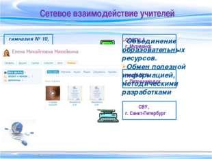 гимназия № 10, г. Мурманск Сетевое взаимодействие учителей СОШ № 5, г. Мурман