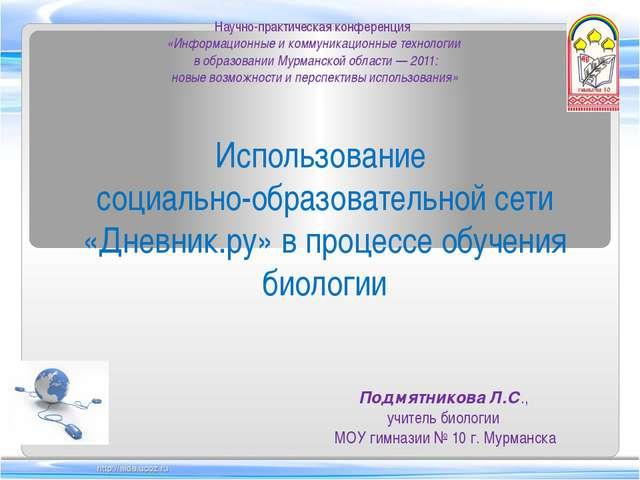 Использование социально-образовательной сети «Дневник.ру» в процессе обучения...