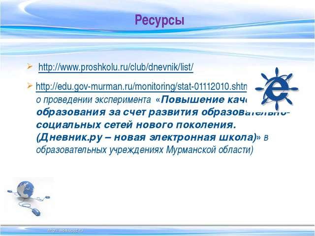 http://www.proshkolu.ru/club/dnevnik/list/ http://edu.gov-murman.ru/monitori...