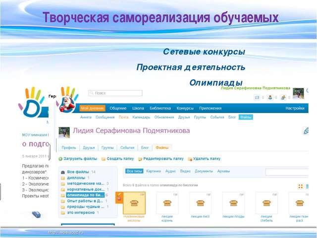 Сетевые конкурсы Проектная деятельность Олимпиады Творческая самореализация о...