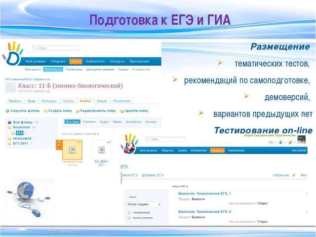 Подготовка к ЕГЭ и ГИА Размещение тематических тестов, рекомендаций по самопо...