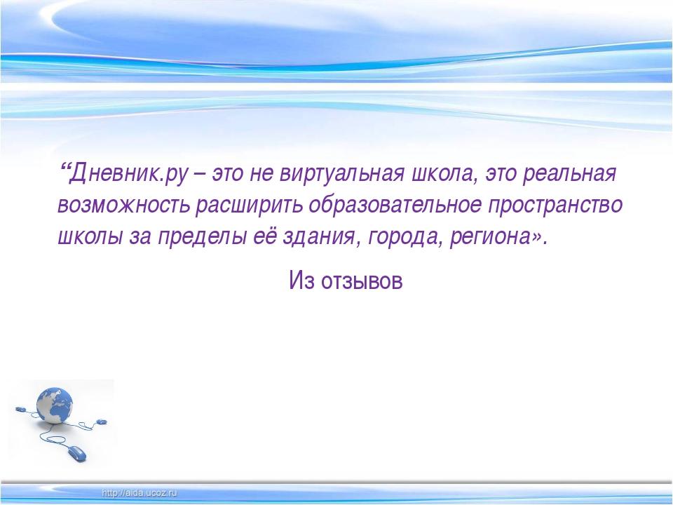 """""""Дневник.ру – это не виртуальная школа, это реальная возможность расширить об..."""