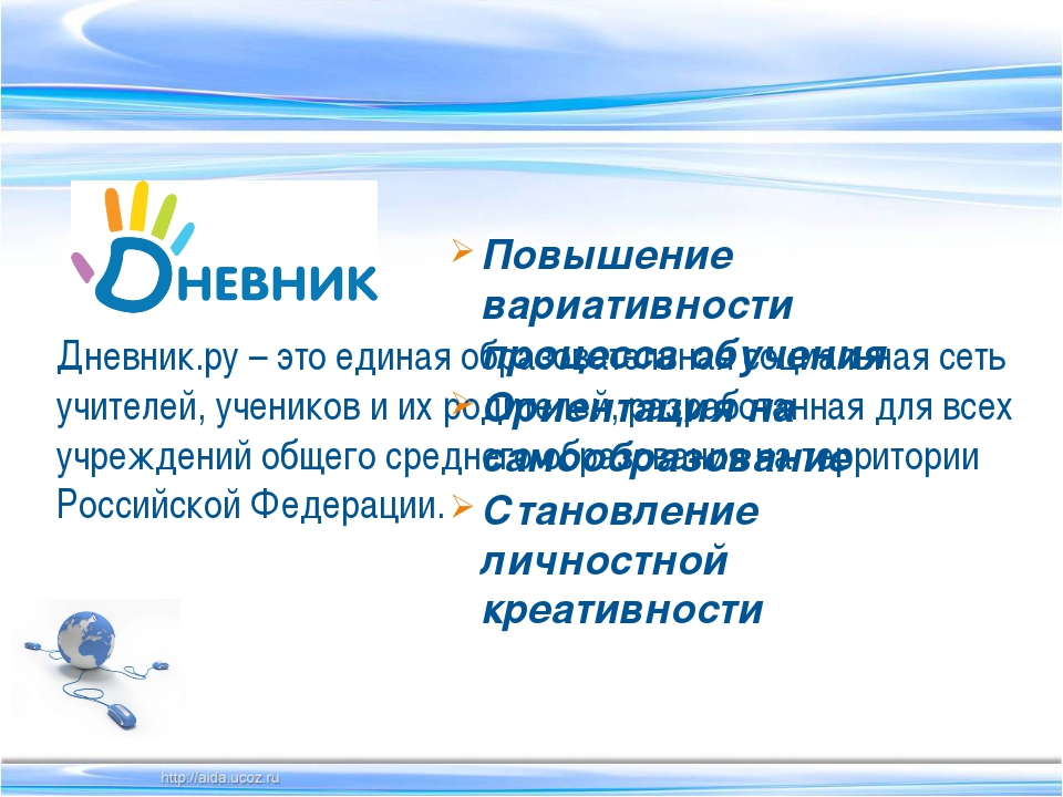 Дневник.ру – это единая образовательная социальная сеть учителей, учеников и...