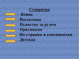 Зимой 2008 года в целях профилактики гриппа и ОРЗ в детских садах Мурманской