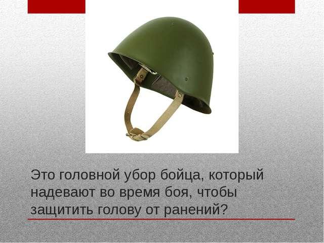 Это головной убор бойца, который надевают во время боя, чтобы защитить голову...