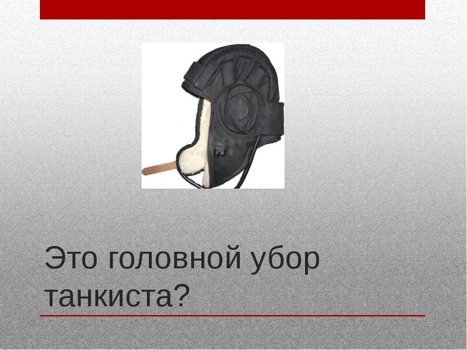 Это головной убор танкиста?