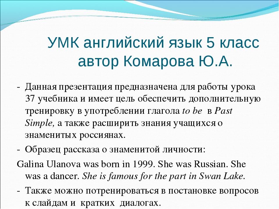 УМК английский язык 5 класс автор Комарова Ю.А. - Данная презентация предназн...