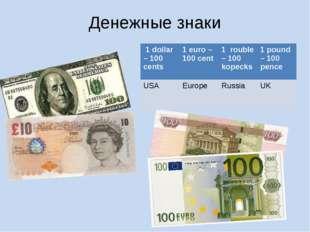 Денежные знаки 1 dollar – 100 cents1 euro – 100 cent1 rouble – 100 kopecks