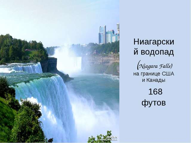 Ниагарский водопад (Niagara Falls) на границе США и Канады 168 футов