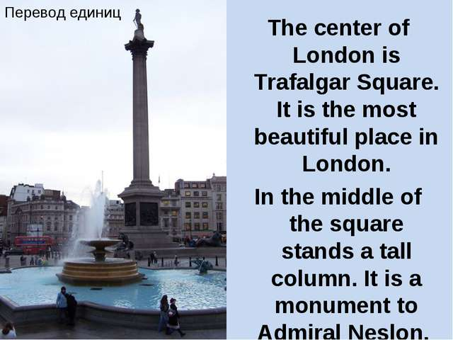 The center of London is Trafalgar Square. It is the most beautiful place in L...