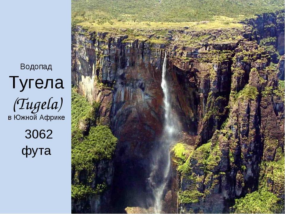 Водопад Тугела (Tugela) в Южной Африке 3062 фута
