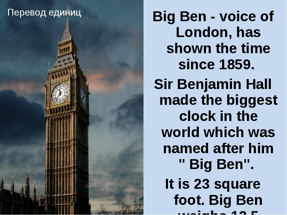 Big Ben - voice of London, has shown the time since 1859. Sir Benjamin Hall m...