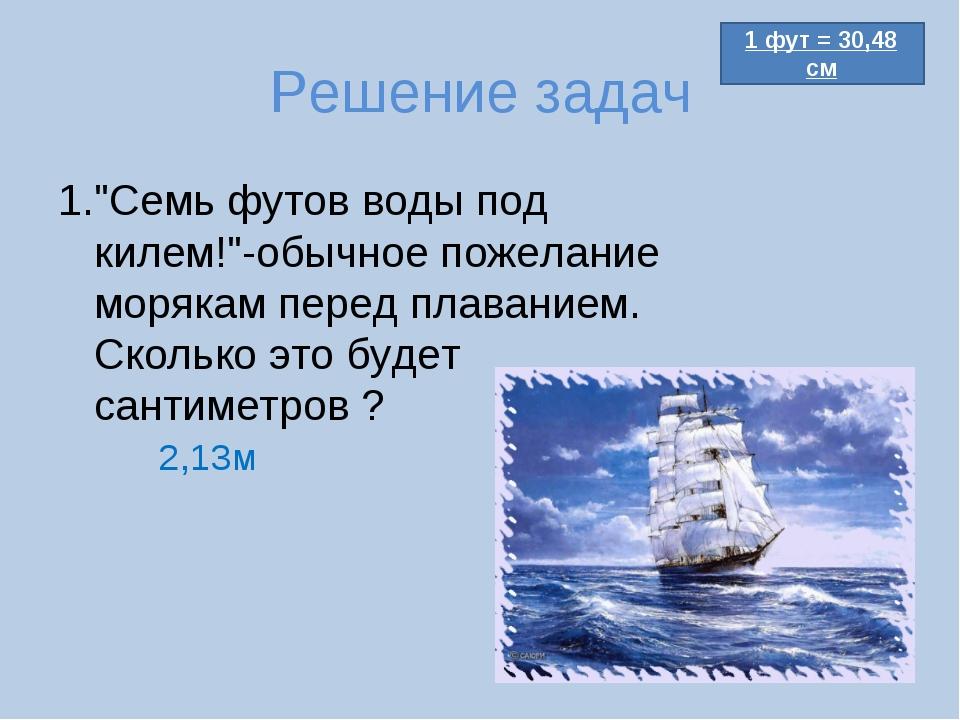Пожелания морякам уходящих в рейс