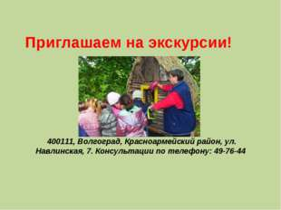 400111, Волгоград, Красноармейский район, ул. Навлинская, 7. Консультации по