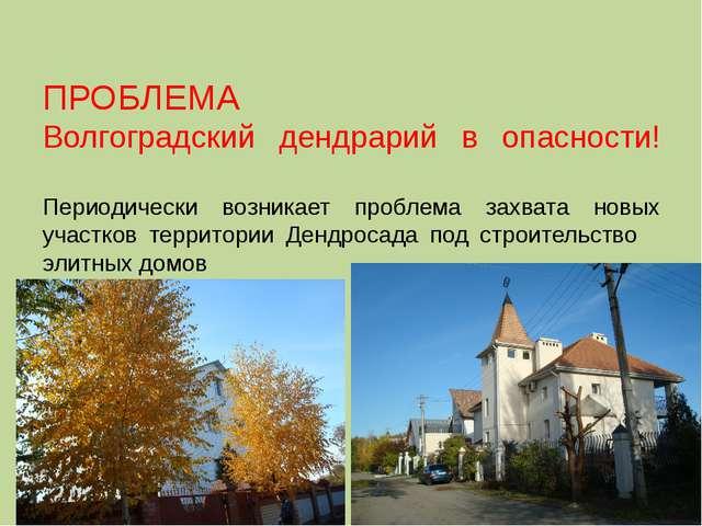 ПРОБЛЕМА Волгоградский дендрарий в опасности! Периодически возникает проблема...