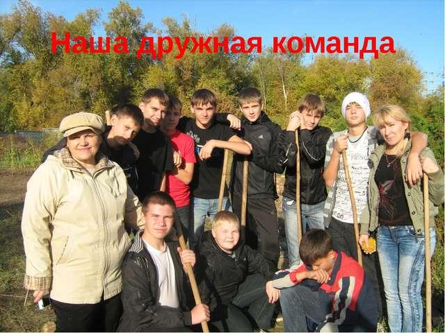 Наша дружная команда