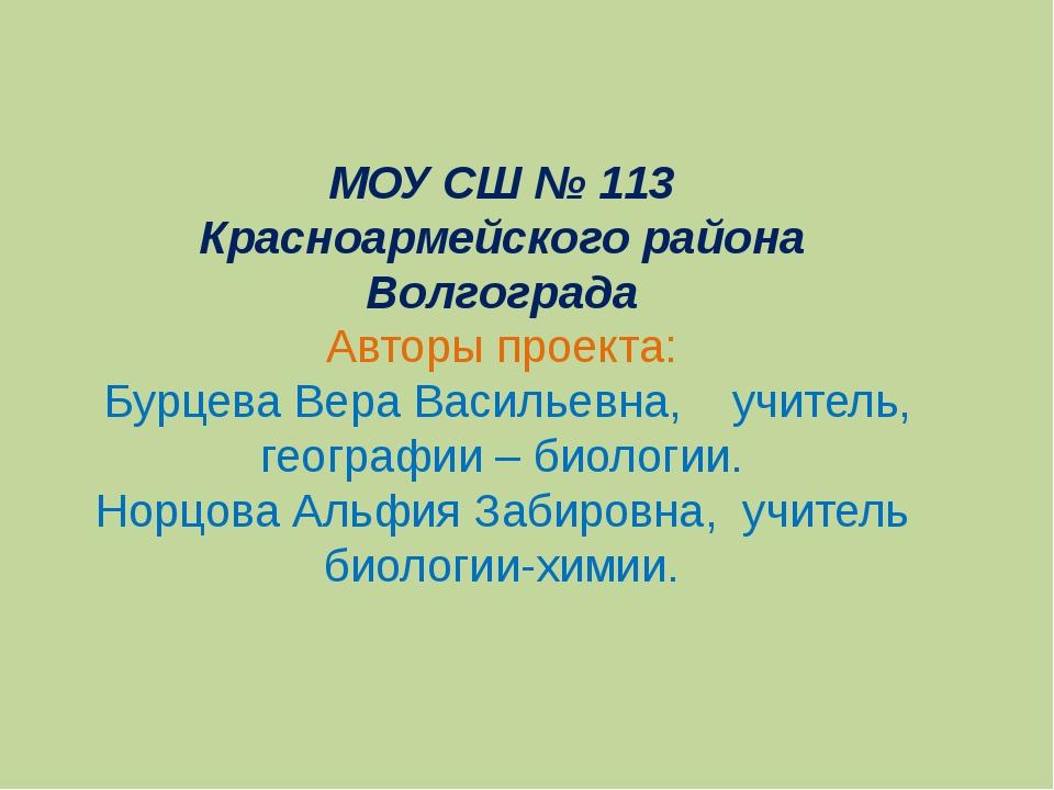 МОУ СШ № 113 Красноармейского района Волгограда Авторы проекта: Бурцева Вера...