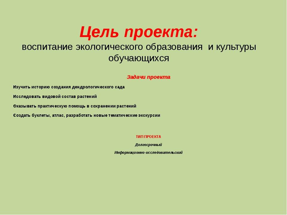 Цель проекта: воспитание экологического образования и культуры обучающихся За...