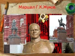 Маршал Г.К.Жуков.