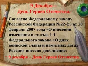 9 Декабря – День Героев Отечества. Согласно Федеральному закону Российской Фе