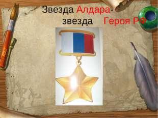 Звезда Алдара- звезда Героя РФ